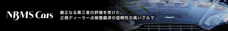 NBMS Cars